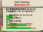 case francisco question 11
