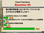 case francisco question 21