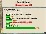 case richard question 31
