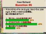 case richard question 61