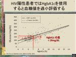 hiv hgba1c