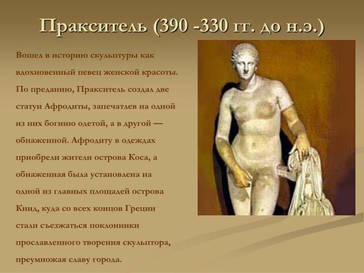 Пракситель (390 -330 гг. до н.э.)
