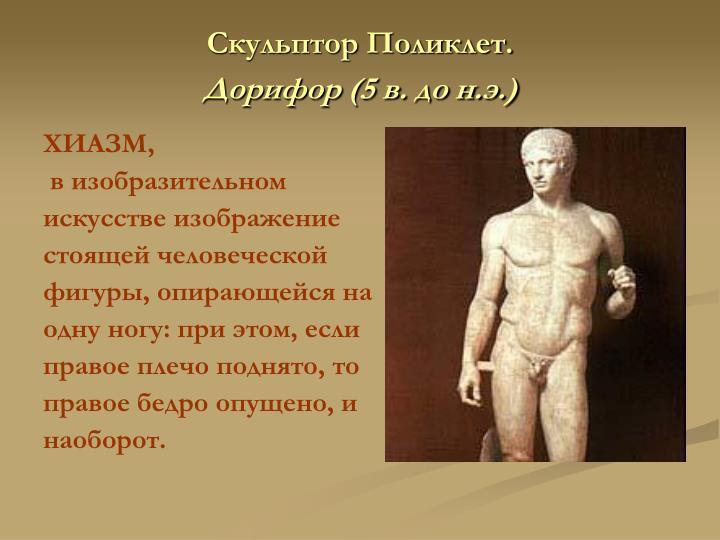 Скульптор Поликлет.