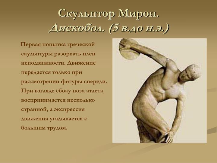 Скульптор Мирон.
