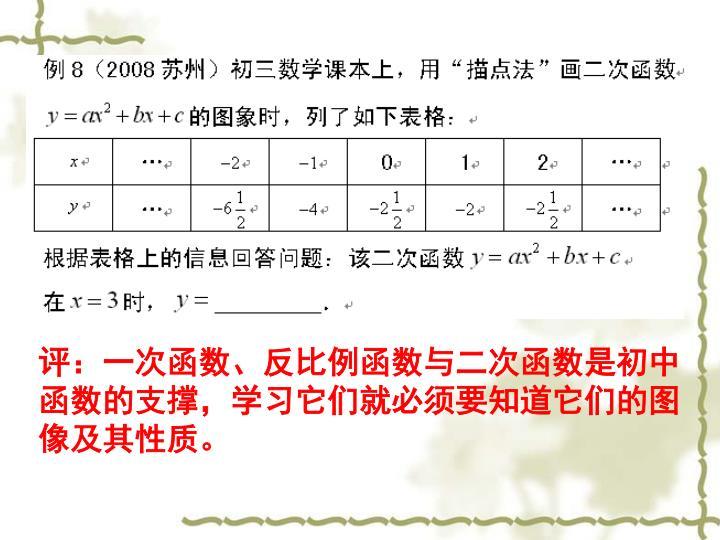 评:一次函数、反比例函数与二次函数是初中