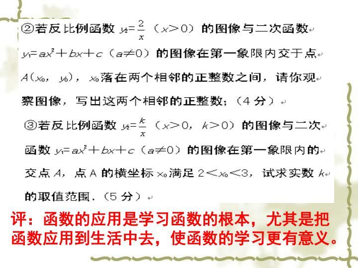 评:函数的应用是学习函数的根本,尤其是把