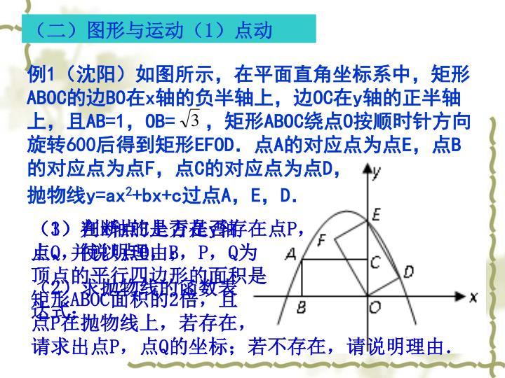 (二)图形与运动(