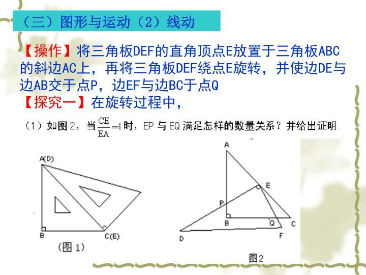 (三)图形与运动(