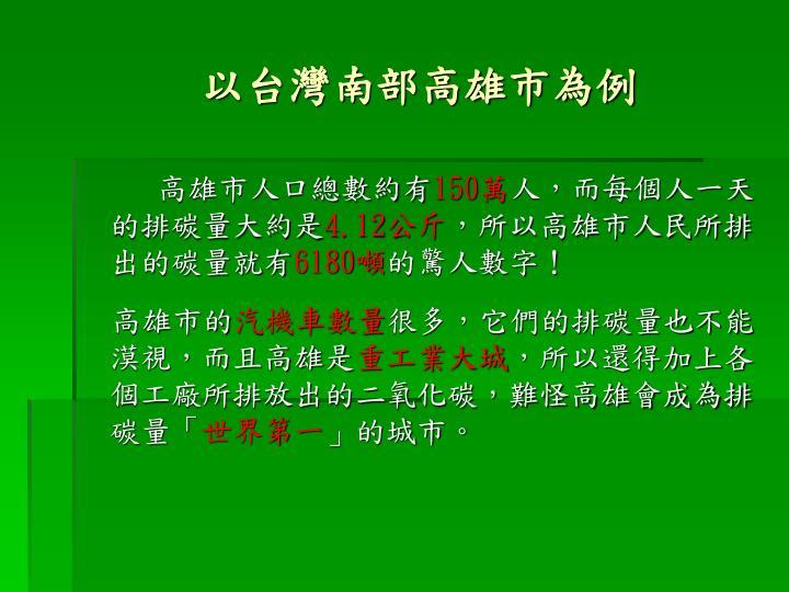 以台灣南部高雄市為例