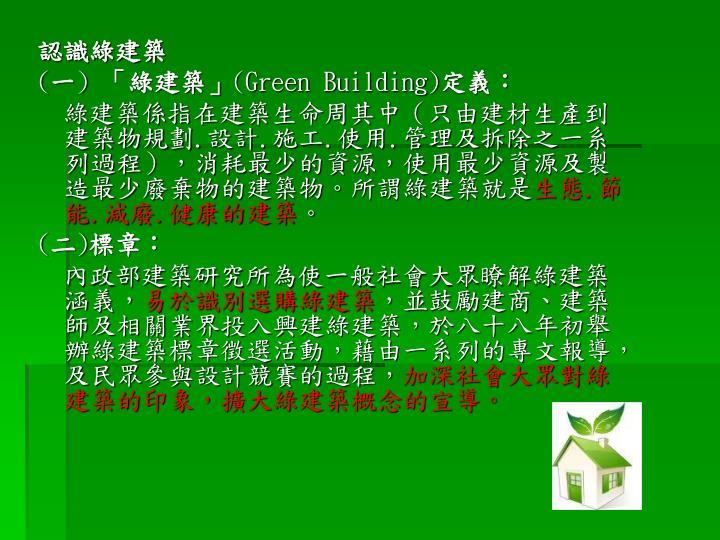 認識綠建築