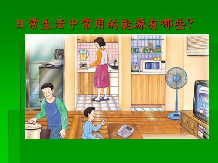 日常生活中常用的能源有哪些