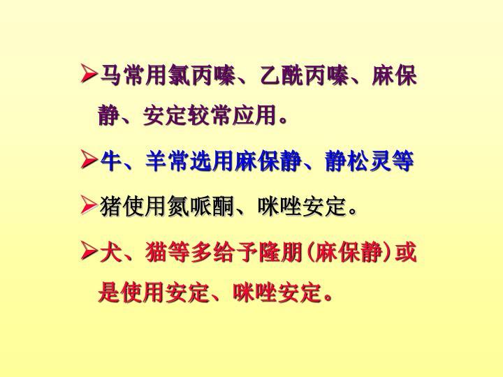 马常用氯丙嗪、乙酰丙嗪、麻保静、安定较常应用。