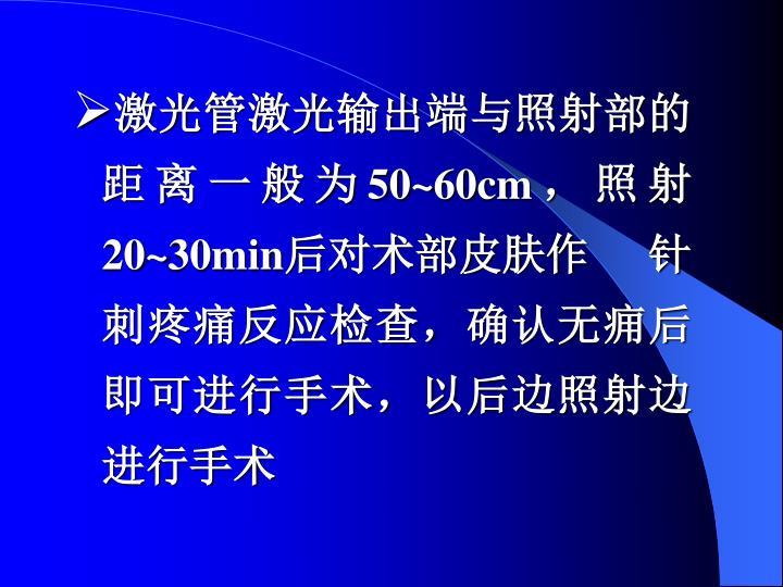 激光管激光输出端与照射部的距离一般为