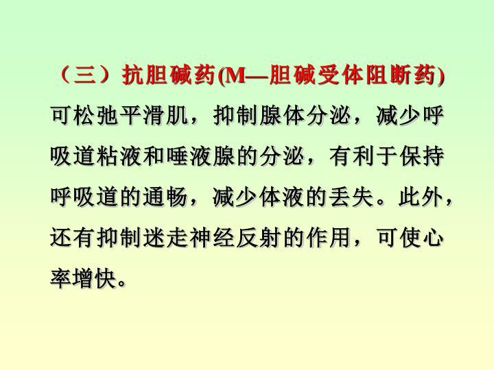 (三)抗胆碱药