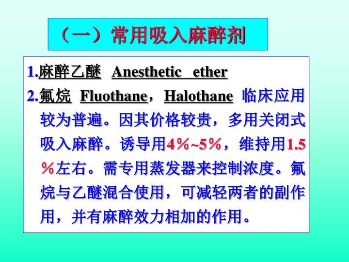 (一)常用吸入麻醉剂