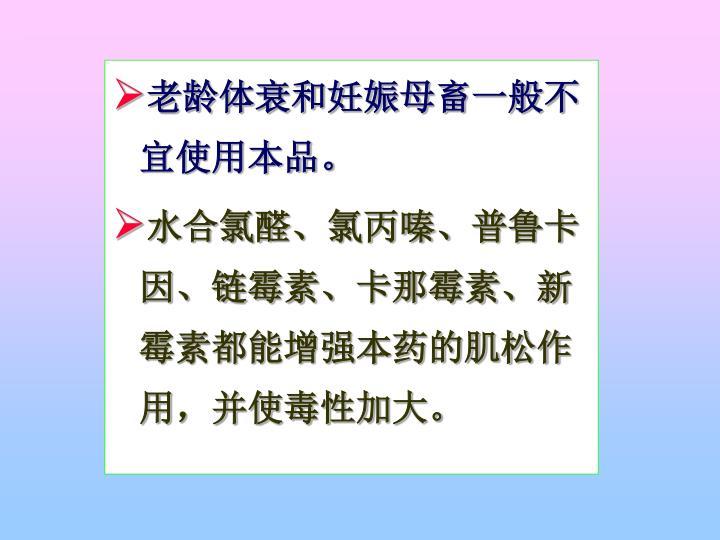 老龄体衰和妊娠母畜一般不宜使用本品。