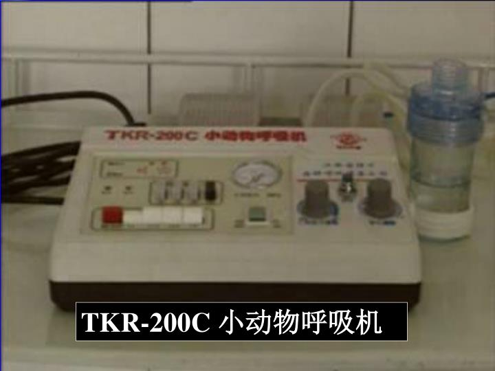 TKR-200C