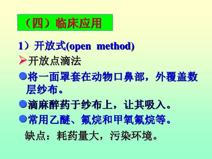 (四)临床应用