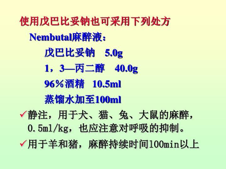 使用戊巴比妥钠也可采用下列处方
