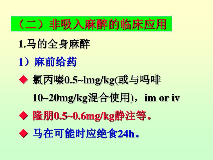 (二)非吸入麻醉的临床应用