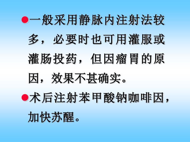 一般采用静脉内注射法较多,必要时也可用灌服或灌肠投药,但因瘤胃的原因,效果不甚确实。