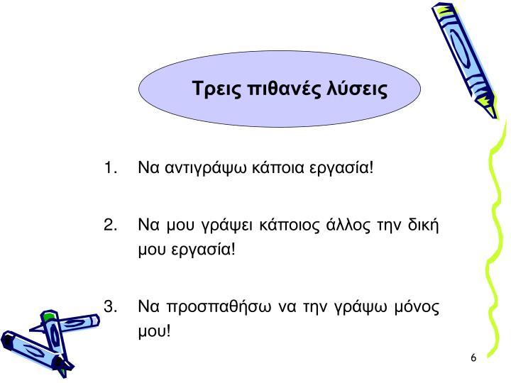 Τρεις πιθανές λύσεις