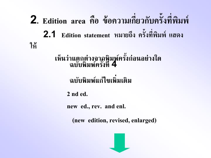2.  Edition  area  คือ  ข้อความเกี่ยวกับครั้งที่พิมพ์