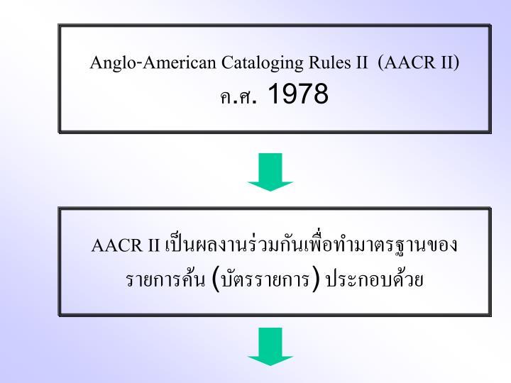 Anglo-American Cataloging Rules II  (AACR II)