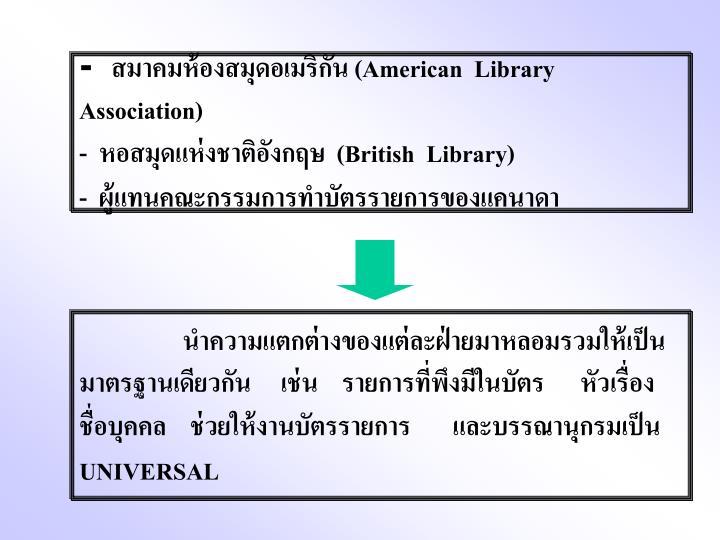-  สมาคมห้องสมุดอเมริกัน