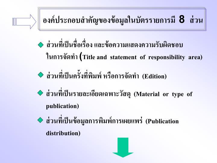องค์ประกอบสำคัญของข้อมูลในบัตรรายการมี  8  ส่วน