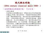 20th century classical music 1900