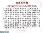 baroque period a d 1600 1750