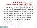 nationalists in music 1860 1890