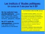 les instituts d tudes politiques un cursus en 5 ans pour les 9 iep