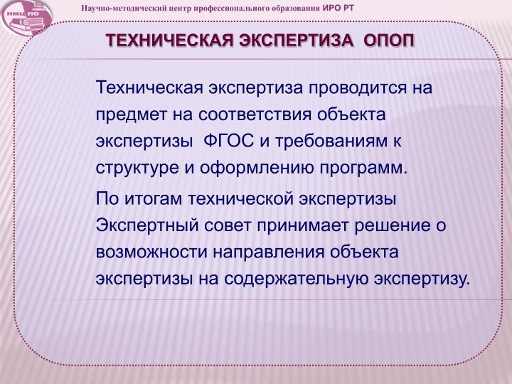 Научно-методический центр профессионального образования