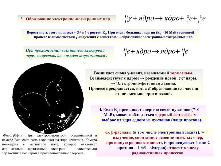 Фотография пары электрон-позитрон, образованной в камере Вильсона гамма-квантом на ядре криптона. Камера помещена в магнитное поле, которое отклоняет отрицательно заряженный электрон и положительно заряженный позитрон в противоположные стороны.