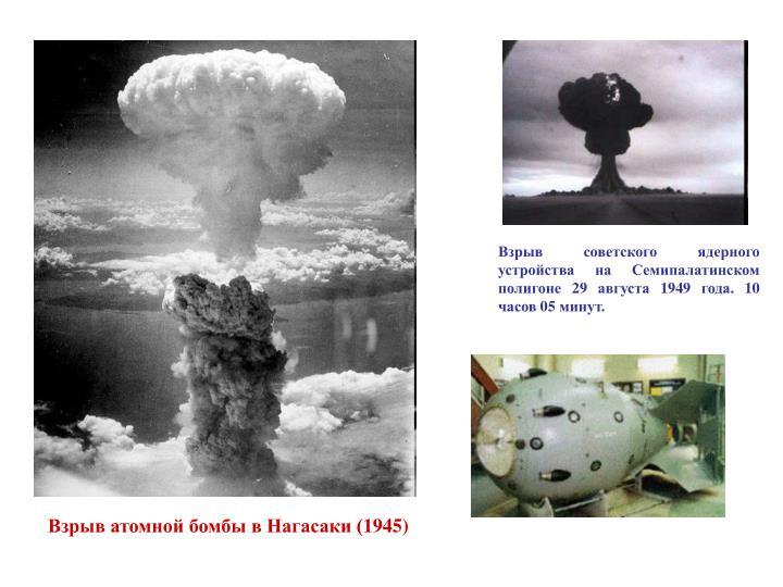 Взрыв советского ядерного устройства на Семипалатинском полигоне 29 августа 1949 года. 10 часов 05 минут.