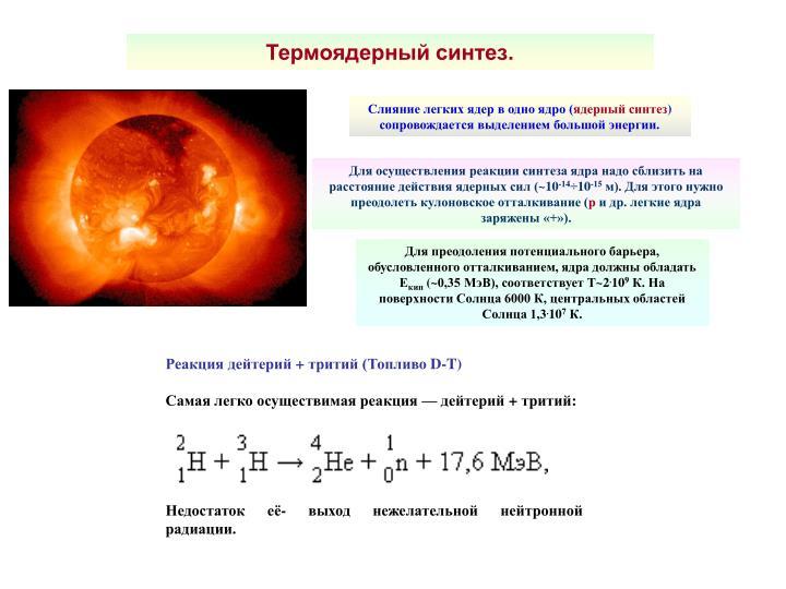 Термоядерный синтез.