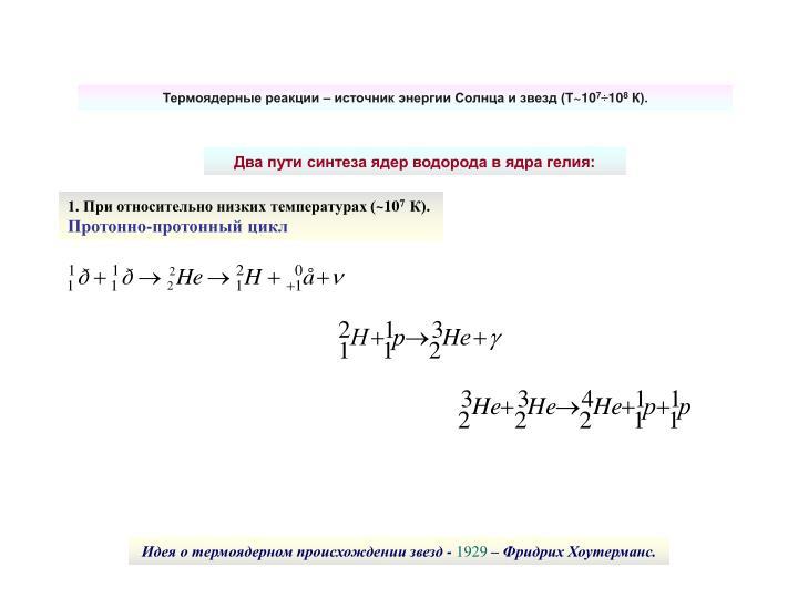 Термоядерные реакции – источник энергии Солнца и звезд (Т