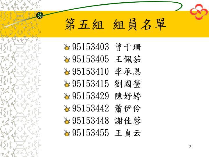 第五組 組員名單
