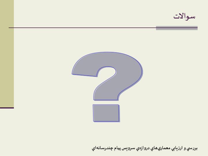 سوالات