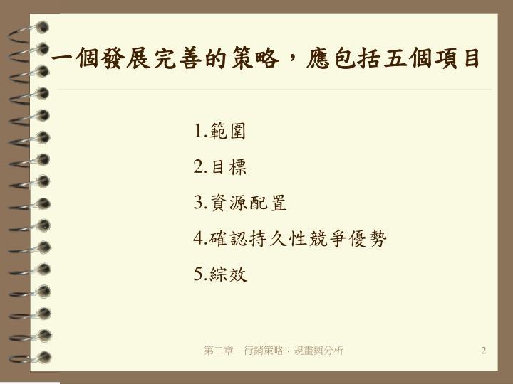 一個發展完善的策略,應包括五個項目