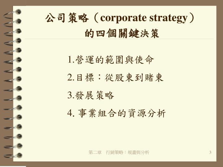 公司策略(