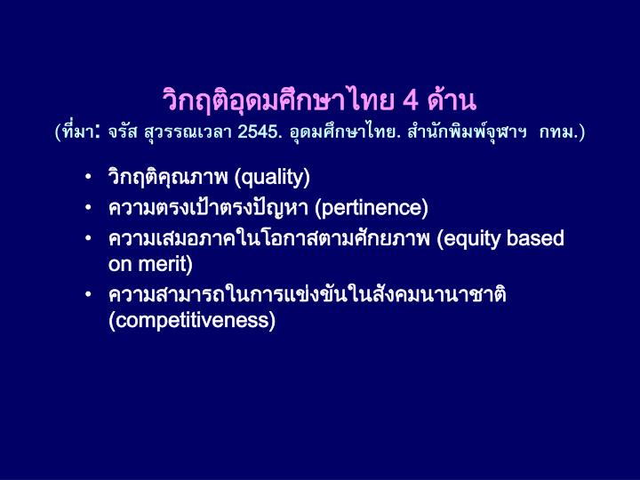 วิกฤติอุดมศึกษาไทย 4 ด้าน