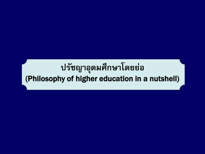 ปรัชญาอุดมศึกษาโดยย่อ