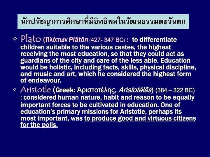 นักปรัชญาการศึกษาที่มีอิทธิพลในวัฒนธรรมตะวันตก