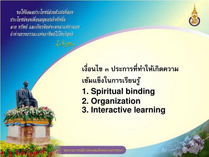 เงื่อนไข ๓ ประการที่ทำให้เกิดความเข้มแข็งในการเรียนรู้