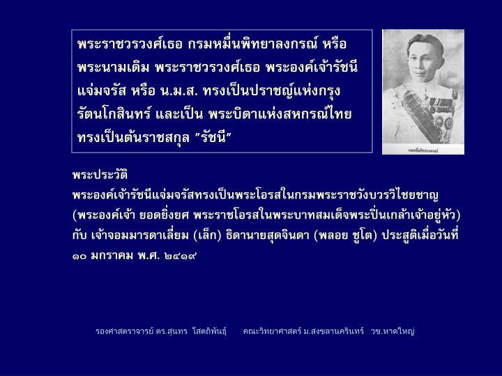 """พระราชวรวงศ์เธอ กรมหมื่นพิทยาลงกรณ์ หรือพระนามเดิม พระราชวรวงศ์เธอ พระองค์เจ้ารัชนีแจ่มจรัส หรือ น.ม.ส. ทรงเป็นปราชญ์แห่งกรุงรัตนโกสินทร์ และเป็น พระบิดาแห่งสหกรณ์ไทย ทรงเป็นต้นราชสกุล """"รัชนี"""""""