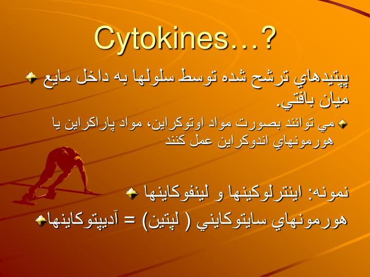 Cytokines…?