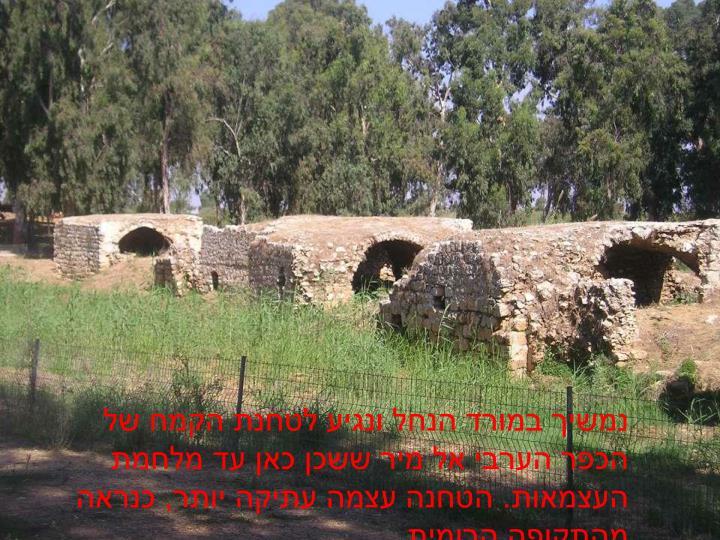 נמשיך במורד הנחל ונגיע לטחנת הקמח של הכפר הערבי אל מיר ששכן כאן עד מלחמת העצמאות. הטחנה עצמה עתיקה יותר, כנראה מהתקופה הרומית.
